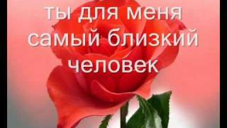 getlinkyoutube.com-Для тебя любимая