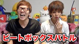 ヒカキン vs はじめしゃちょー ビートボックスバトル!