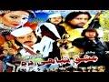 Pashto Action Telefilm Movie ISHQ TABAHI DA - Jahangir Khan,Hussain Swati, Pushto Film