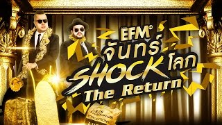 getlinkyoutube.com-EFM จันทร์ shock โลก The Return! จันทร์ที่ 16 มกราคม 2560