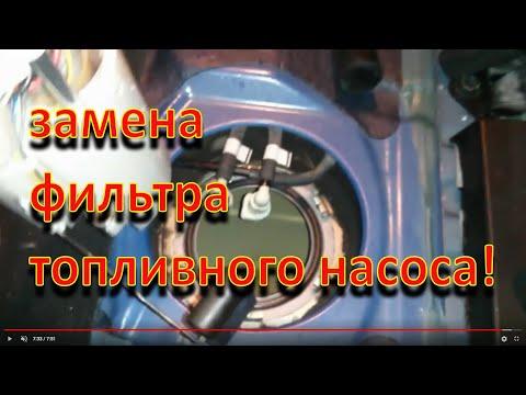 Замена фильтра топливного насоса Шевроле авео Т250
