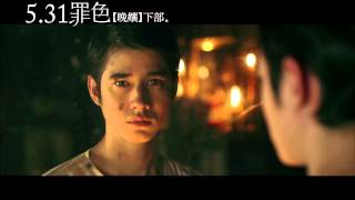 getlinkyoutube.com-電影★晚孃下部:罪色★電影最新預告5/31孽愛終結