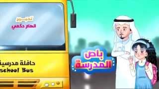 قناة اطفال ومواهب الفضائية كليب باص المدرسة اداء ابراهيم ابوجبل & تالا زيلع