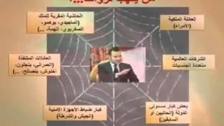 getlinkyoutube.com-الثروة غير الشرعية للملك محمد السادس ملك الفقراء