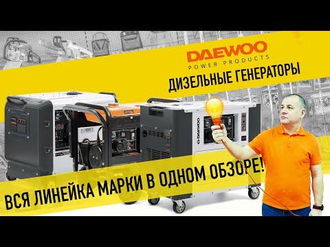 Модельный ряд дизельных генераторов DAEWOO. Как выбрать? ПОЛНЫЙ ОБЗОР?!