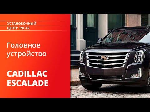 Как установить блок навигации в Cadillac Escalade INCAR FEX CUE