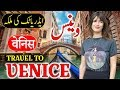 Travel To Venice | Full History And Documentary About Venice In Urdu & Hindi | وینس کی سیر