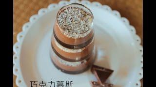 getlinkyoutube.com-10分鐘法式巧克力慕斯做法 10 minutes easy chocolate mousse recipe