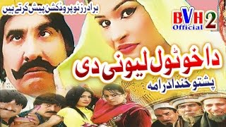 Pashto New Comedy Drama Full HD - Da Kho Tol Lewani Di - Ismaeel Shahid New HD Telefilm