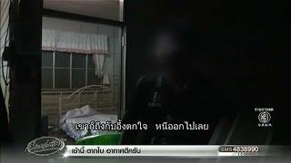 getlinkyoutube.com-พบศพหญิงบุรีรัมย์ตายคาบ้าน ญาติคาดถูกลูกชายติดยาบ้าสังหาร ก่อนจัดฉากแขวนคอ