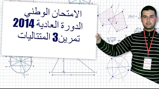 الامتحان الوطني الدورة العادية 2014 تمرين3 المتتاليات