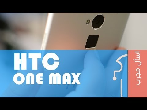 HTC One Max Review | اسأل مجرب