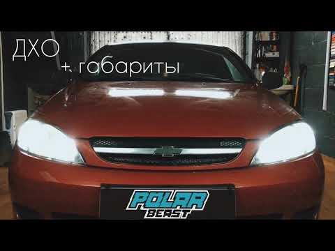 Led DRL Chevrolet Lacetti ДХО плюс поворотники