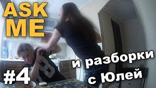 getlinkyoutube.com-ASK ME #4 и разборки с Юлей / Андрей Мартыненко