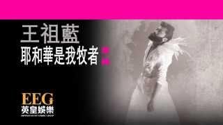 getlinkyoutube.com-王祖藍 Cho Lam《耶和華是我牧者》[Lyrics MV]