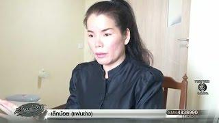 getlinkyoutube.com-เรื่องเล่าเช้านี้ ภรรยานายพลเผยอาจขอโอนคดีให้กองปราบดูแล