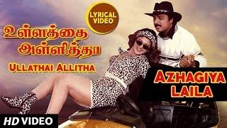 Azhagiya laila Lyrical Video Song || Ullathai Allitha | Karthik, Goundumani, Ramba | Tamil Songs