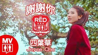 getlinkyoutube.com-謝謝你 RED SCHOOL by Joyce Chu 四葉草@RED PEOPLE