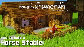 "getlinkyoutube.com-Minecraft : สอนสร้างบ้านคอกม้า ""Horse Stable!"""