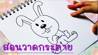 getlinkyoutube.com-สอนวาดรูป การ์ตูนกระต่าย How To Draw Rabit - Easy Art Tutorial for Kids