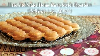 How to Make Hong Kong Style Eggettes - Bubble Waffle (雞蛋仔)
