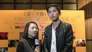 getlinkyoutube.com-游學修: 參演前不知有情慾鏡頭,獨門秘技投入角色 --【愛,不難 For Love, We Can】首映禮