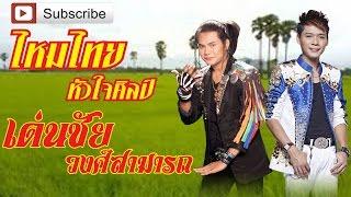 getlinkyoutube.com-ไหมไทย หัวใจศิลป์ - เด่นชัย วงศ์สามารถ (มันส์ คัก คัก)