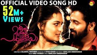 Arikil Pathiye Official Video Song HD   Oru Murai Vanthu Paarthaya   Unni Mukundan width=