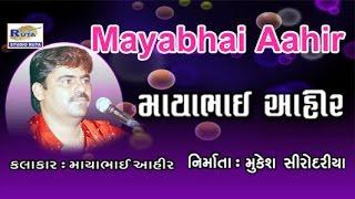 getlinkyoutube.com-Dayro Part 1 By Mayabhai Ahir | Gujarati Lok Sahitya | Dayro | Jokes