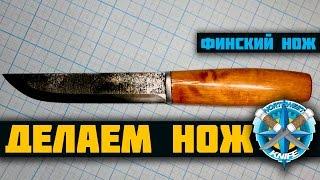 getlinkyoutube.com-Финский нож.Часть 1.Клинок, хвостовик, спуски