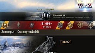 getlinkyoutube.com-Grille 15  В День рождения Гриля.  Заполярье – Стандартный бой  World of Tanks 0.9.15 wot