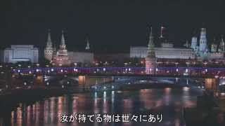 getlinkyoutube.com-ロシア国歌 「日本語」 Russia National Anthem ( With Japanese Subtitles )