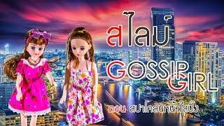 getlinkyoutube.com-สไลม์ Gossip Girl ตอน สปาโคลนหน้าใสปิ๊ง
