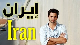 Don't Tell My Mother I'm In Iran (Arabic Subtitle)