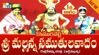 getlinkyoutube.com-Komaravelli Sri Mallanna Samuthulavaadam - Golla Kethamma Charitra - 1