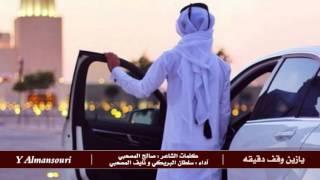 getlinkyoutube.com-شيلة يازين وقف دقيقه || سلطان البريكي و نايف المصعبي + Mp3
