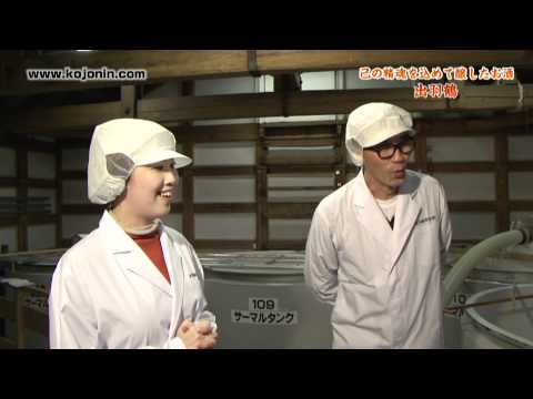 出羽鶴特集 大吟醸飛翔の舞・自然純米酒松倉・梅酒梅ごこち