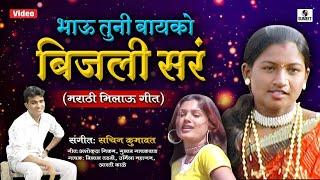 getlinkyoutube.com-Bhau Tuni Bayko Bijali Sar (Ahirani)