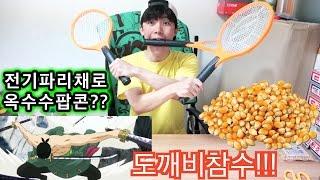 전기파리채(전기모기채)로 옥수수팝콘 만들기 도전 - 허팝(An electric fly swatter popcorn)