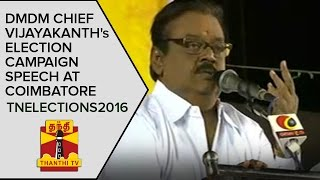 TN Elections 2016 : DMDK Chief Vijayakanth's Election Campaign Speech at Coimbatore - Thanthi TV