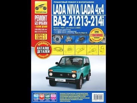 Руководство по ремонту LADA NIVA 4x4