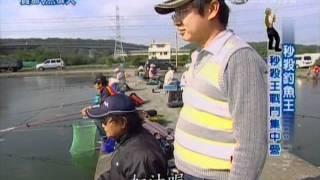 getlinkyoutube.com-2012-01-01 寶島漁很大 鶯歌戰鬥池