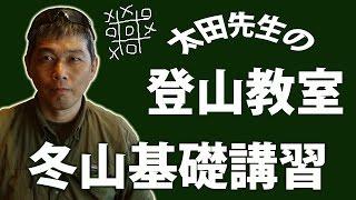 getlinkyoutube.com-【太田先生の登山教室】  低体温症対策 初心者講習  安全登山の心得  BC穂高