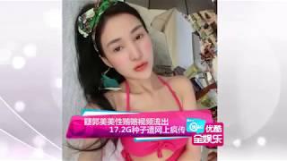 getlinkyoutube.com-疑郭美美性贿赂视频流出 17 2G种子遭网上疯传 140811 高清