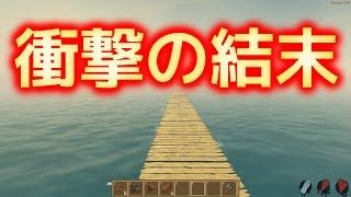 getlinkyoutube.com-【まさかの】世界の果てを見ようとしたら・・・RAFT#3