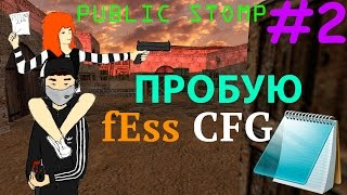 getlinkyoutube.com-PUBLIC STOMP #2 | fEss cfg на паблике CS 1.6