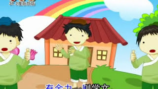 getlinkyoutube.com-弟子规 ( 歌曲) 《说说唱唱弟子规》专辑  Standards for being a good Pupil and Child (Di Zi Gui)
