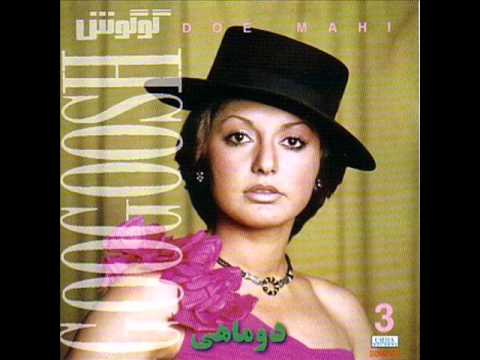 Googoosh - Gharibe Ashena |  -  