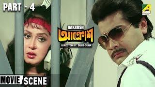 Aakrosh | আক্রোশ - Bengali Movie Part - 4/14