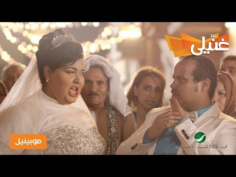 اعلان غنيلي من موبينيل -- أغنية يا قلبها -- العروسة